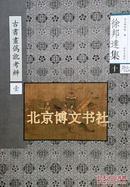 北京博文书社 正版 徐邦达集 (10)古书画伪讹考辨 壹(平)