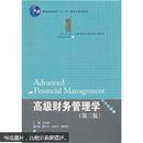 """普通高等教育""""十一五""""国家级规划教材·21世纪财务管理系列教材:高级财务管理学(第3版)"""