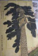国画——松树