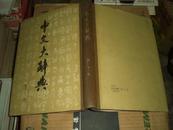 中文大辞典(第三十一册)