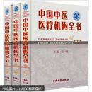 中国中医医疗机构全书  吴刚 编著【全三册】