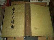中文大辞典(第二十二册)
