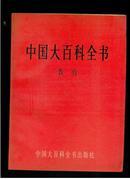 中国大百科全书:教育(16开本)
