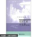 名家通识讲座书系:戏剧艺术十五讲(修订版)