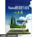 Windows操作系统学习应用一点通