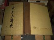 中文大辞典(第二册)