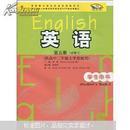 普通高中课程标准实验教科书:英语(第5册)(必修5)(供高中2年级上学期使用)(学生用书)