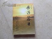 李艇中篇小说选:《长河落日》09年1版1印1000册95品