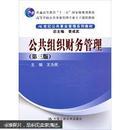 公共组织财务管理(第3版)