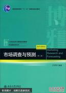 市场调查与预测(第2版)/21世纪经济与管理规划教材·市场营销学系列