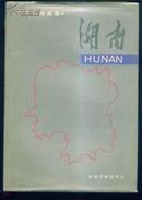 中国省情丛书:湖南(16开精装)