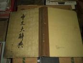 中文大辞典(第十七册)
