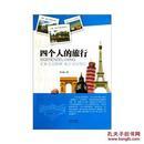 四个人的旅行 李立风 远方出版社 9787807235811