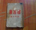 民国32年初版《格言集》有作者的相: 如图
