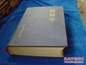 2004年一版一印《络病学》.