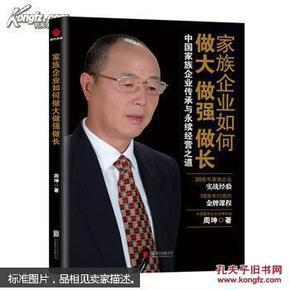 家族企业如何做大做强做长:中国家族企业的传承与永续经营之道