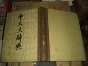 中文大辞典(第二十四册)