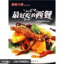 新手下厨系列:最好吃的西餐