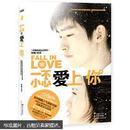 【一不小心爱上你】中国版生死恋---芒果影业出品 正版现货 图书均做绿色洁净清理直接阅读与收藏