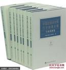 中国注册会计师行业制度全编.行业党建卷