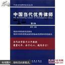 中国当代优秀律师. 第2卷