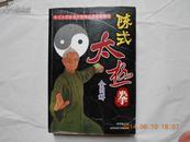 25691陈氏太极拳是中国传统文化的瑰宝《陈氏太极拳》全图解  一版一印,仅印4000册