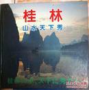 桂林山水天下秀摄影集(和库)