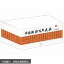中国新诗百年大典(全30册 )