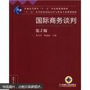 """""""十二五""""高等院校国际经济与贸易专业规划教材:国际商务谈判(第2版)"""