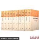 中国近代通史(典藏版)(套装全10册)