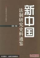 新中国法制研究史料通鉴(第六卷)