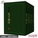 中国历代绘刻本名著新编:孔子三语集(套装4册精装四色套印繁体竖版)原价1600