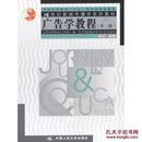 广告学教程 倪宁 中国人民大学出版社 9787300051758
