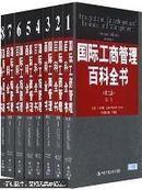 国际工商管理百科全书.第八卷.Volume 8