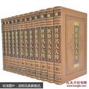 世界名人大传(图文珍藏版共12册)(精)
