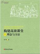 构建高效课堂的理念与方法 吴中民