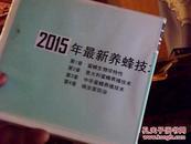 2015年最新养蜂技术 【光盘  11本】