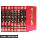 《二十四史》全套8册精装 文白对照白话全译24史 简体史记图书 定价1695元 带箱子 正版书籍