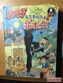 《老夫子-花木兰》,吉林摄影出版社,2002年,127页