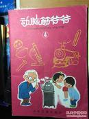 《动脑筋爷爷-4》,少年儿童出版社,1978年