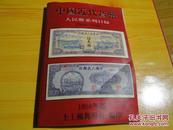 中国近代货币 人民币系列目录(1948-1996)