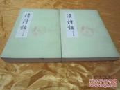 《清诗话》 上下全两册 ,上海古籍出版社1978年新一版一印 32开繁体竖排,品佳!