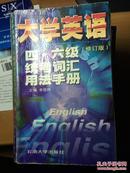 《大学英语四六级统考词汇用法手册》,李恩祥著,石油大学出版社,1999年,526页