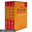 《多功能英汉词典》