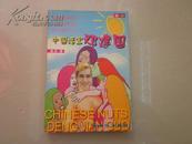 中国活宝邓建国(美国有阿甘、英国有憨豆、我们有什么?)彩页无光盘
