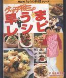 买满就送  笑星解说的料理书