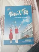青春在飞扬——北师大三附中历届学生优秀作品集(1959-2009)