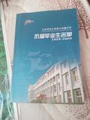 北京师范大学第三附属中学历届毕业生名单(1959-2009)