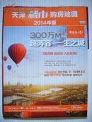 天津楼市购房地图2014年版(赠阅版)