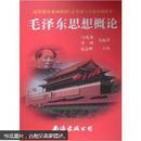 高等教育系列教材(公共课与专业基础课类):毛泽东思想概论